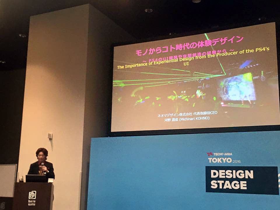 Tech In Asia Tokyo 2016 に登壇しました