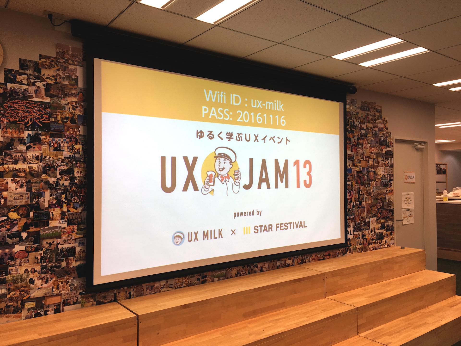 UX JAM #13 LTに登壇してUXを語る